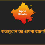 How To Search Apna Khata Khasra Khatauni in Rajasthan?